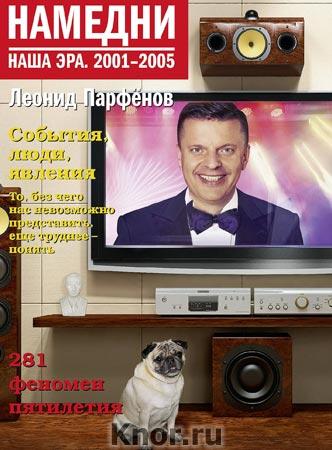 """Леонид Парфенов """"Намедни. Наша эра. 2001-2005"""" Серия """"Намедни. Наша эра"""""""