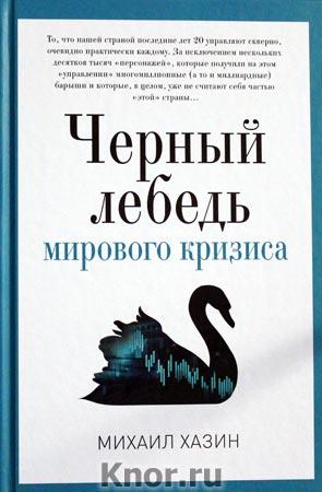 """Михаил Хазин """"Черный лебедь"""" Серия """"PRO власть"""""""