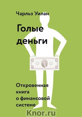 """Чарльз Уилан """"Голые деньги. Откровенная книга о финансовой системе"""" Серия """"Научпоп"""""""