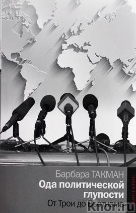 """Барбара Такман """"Ода политической глупости. От Трои до Вьетнама"""" Серия """"Политика"""""""