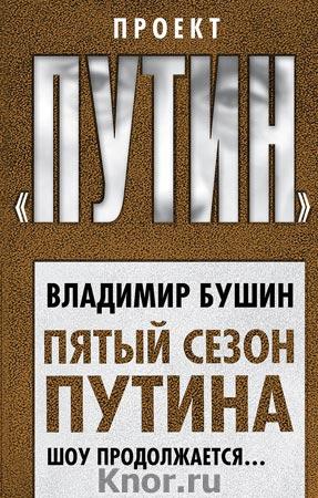 """Владимир Бушин """"Пятый сезон Путина. Шоу продолжается..."""" Серия """"Проект """"Путин"""""""