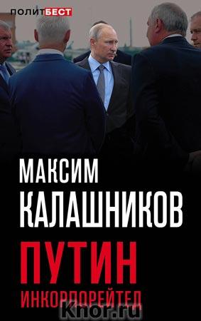 """Максим Калашников """"Путин Инкорпорейтед"""" Серия """"Политбест"""""""