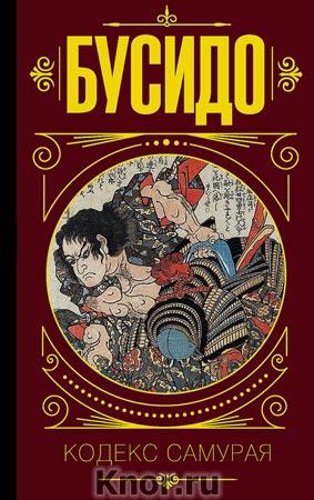 """Бусидо. Кодекс самурая. Серия """"Мудрость великих"""""""
