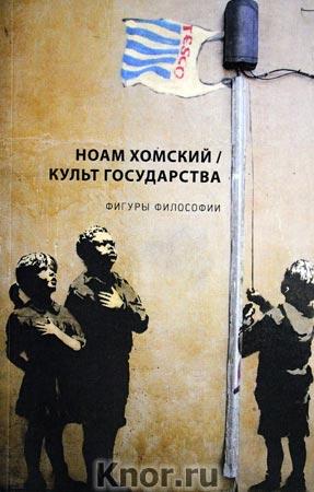 """Ноам Хомский """"Культ Государства. Интервью"""""""