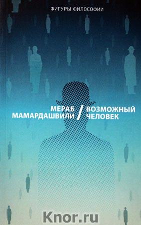 """Мераб Мамардашвили """"Возможный человек"""" Серия """"Фигуры Философии"""""""