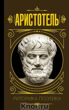 """Аристотель """"Риторика. Поэтика"""" Серия """"Мудрость великих"""""""