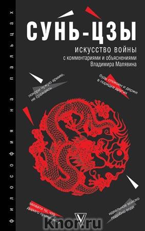 """Сунь-цзы """"Искусство войны"""" Серия """"Философия на пальцах"""""""