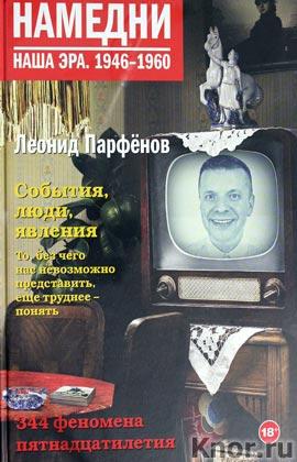 """Леонид Парфенов """"Намедни. Наша эра. 1946-1960"""""""
