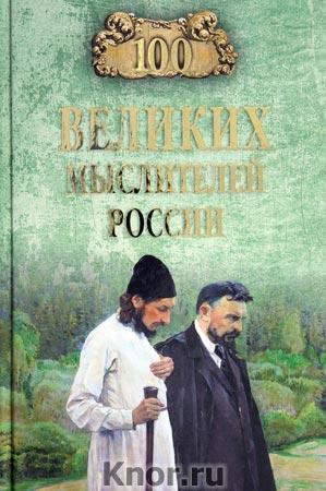 """Рудольф Баландин """"100 великих мыслителей России"""" Серия """"100 великих"""""""