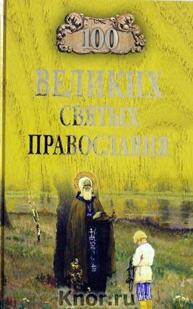 """Е.В. Ванькин """"100 великих святых православия"""" Серия """"100 великих"""""""