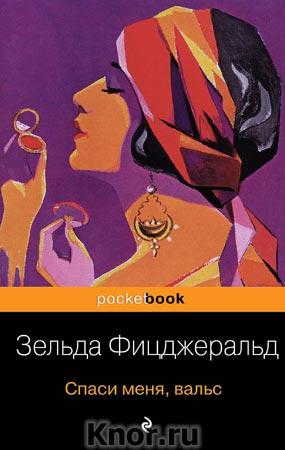 """Зельда Фицджеральд """"Спаси меня, вальс"""" Серия """"Pocket book"""" Pocket-book"""