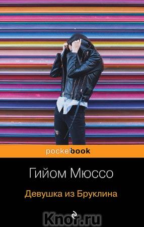 """Гийом Мюссо """"Девушка из Бруклина"""" Серия """"Pocket book"""" Pocket-book"""