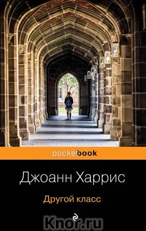 "Джоанн Харрис ""Другой класс"" Серия ""Pocket book"" Pocket-book"