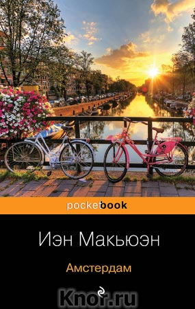 "Иэн Макьюэн ""Амстердам"" Серия ""Pocket book"" Pocket-book"