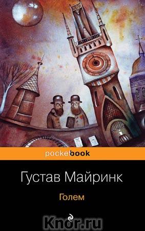 """Густав Майринк """"Голем"""" Серия """"Pocket book"""" Pocket-book"""