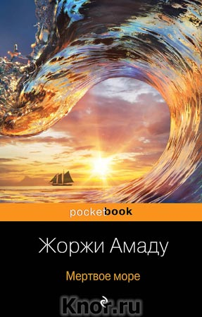 "Жоржи Амаду ""Мертвое море"" Серия ""Pocket book"" Pocket-book"