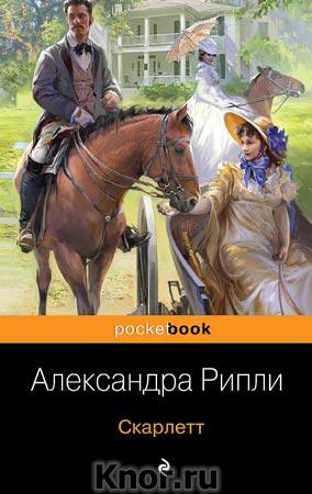 "Александра Рипли ""Скарлетт"" Серия ""Pocket book"" Pocket-book"