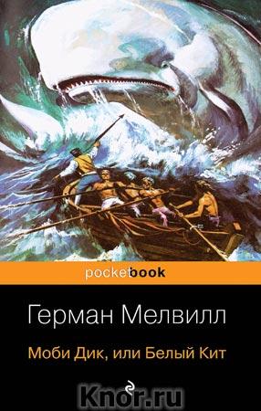 """Герман Мелвилл """"Моби Дик, или Белый Кит"""" Серия """"Pocket book"""" Pocket-book"""