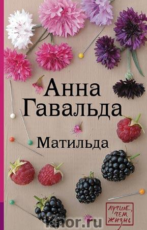 """Анна Гавальда """"Матильда"""" Серия """"Лучше, чем жизнь"""" Pocket-book"""