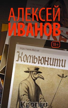 """Алексей Иванов """"Комьюнити"""" Серия """"Новый Алексей Иванов"""" Pocket-book"""