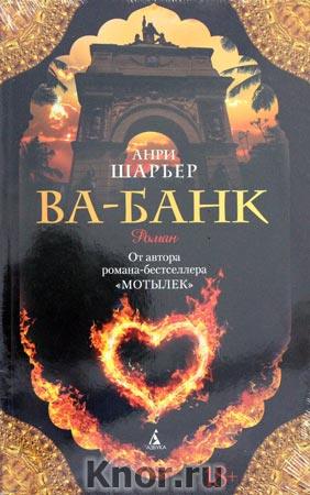 "Анри Шарьер ""Ва-банк"" Серия ""The Big Book"" Pocket-book"