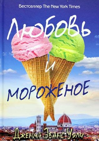 "Дженна Эванс Уэлч ""Небо повсюду. Любовь и мороженое"" Серия ""Небо повсюду"""