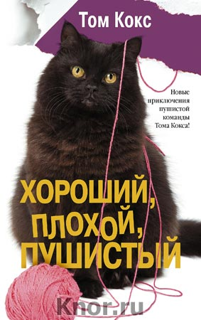 """Том Кокс """"Хороший, плохой, пушистый"""" Серия """"Кошки, собаки и их хозяева"""""""
