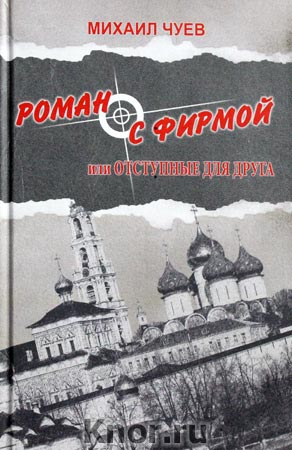 """Михаил Чуев """"Роман с фирмой или отступные для друга"""""""