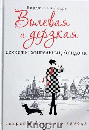 """Вирджиния Ледре """"Волевая и дерзкая. Секреты жительниц Лондона"""" Серия """"Секреты большого города"""""""