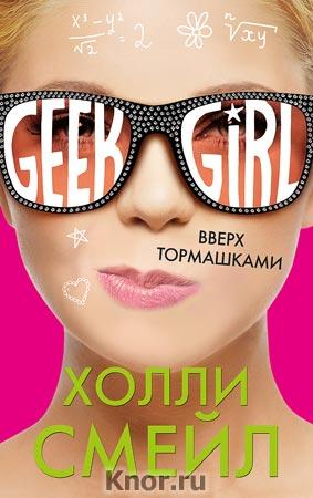 """Холли Смейл """"Вверх тормашками"""" Серия """"Geek Girl"""""""