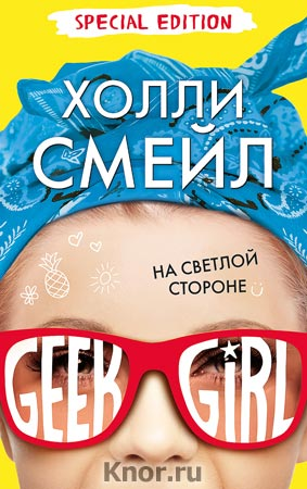 "Холли Смейл ""На светлой стороне"" Серия ""Geek Girl"""