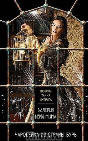 """Валерия Вербинина """"Чародейка из страны бурь"""" Серия """"Любовь, интрига, тайна"""" Pocket-book"""