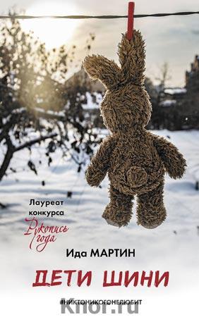 """Ида Мартин """"Дети Шини"""" Серия """"Виноваты звезды"""""""