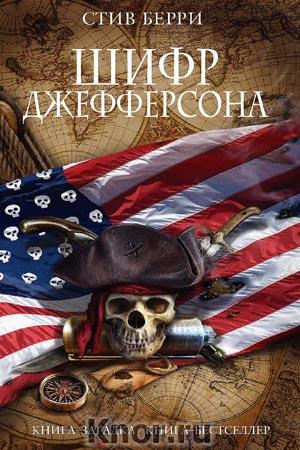 """Стив Берри """"Шифр Джефферсона"""" Серия """"Книга-загадка, книга-бестселлер"""" Pocket-book"""