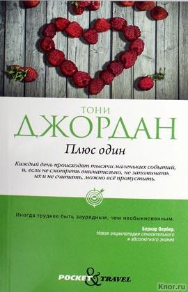 """Тони Джордан """"Плюс один"""" Серия """"Pocket & Travel"""" Pocket-book"""