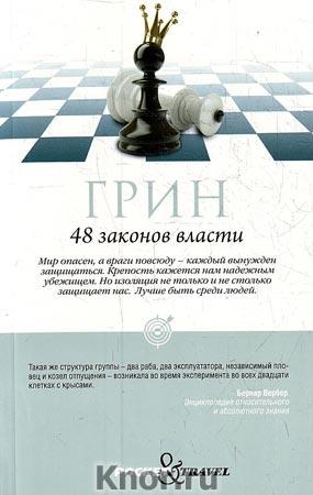 """Грин """"48 законов власти"""" Серия """"Pocket Travel"""" Pocket-book"""