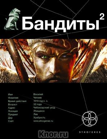 """А.С. Лукьянов """"Бандиты. Книга вторая. Красные и белые"""" Серия """"Этногенез"""""""