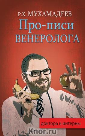 """Р.Х. Мухамадеев """"Про-писи венеролога"""" Серия """"Доктора и интерны"""""""