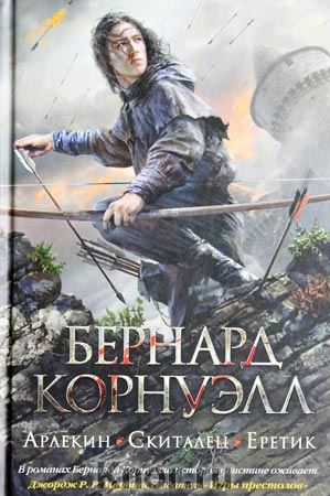 "Бернард Корнуэлл ""Арлекин. Скиталец. Еретик"" Серия ""The Big Book. Исторический роман"""