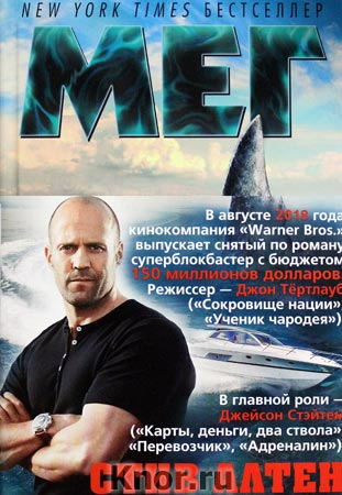 """Стив Алтен """"Мег"""" Серия """"The Big Book"""""""