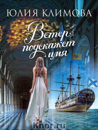 """Юлия Климова """"Ветер подскажет имя"""" Серия """"Верю, надеюсь, люблю"""" Pocket-book"""