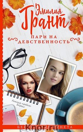 """Эмилия Грант """"Пари на девственность"""" Серия """"Бестселлер Рунета"""""""