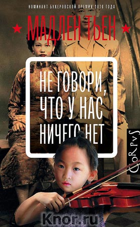 """Мадлен Тьен """"Не говори, что у нас ничего нет"""" Серия """"Corpus.(roman)"""""""