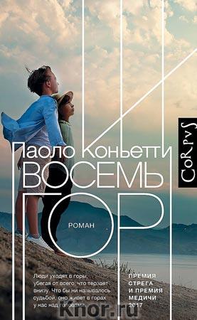 """Паоло Коньетти """"Восемь гор"""" Серия """"Corpus.(roman)"""""""