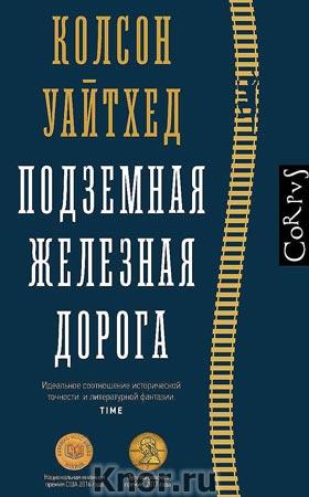"""Колсон Уайтхед """"Подземная железная дорога"""" Серия """"Corpus.(roman)"""""""
