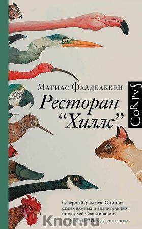 "Матиас Фалдбаккен ""Ресторан ""Хиллс"" Серия ""Corpus.(roman)"""