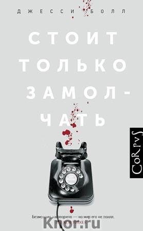 """Джесси Болл """"Стоит только замолчать"""" Серия """"Corpus.(roman)"""""""