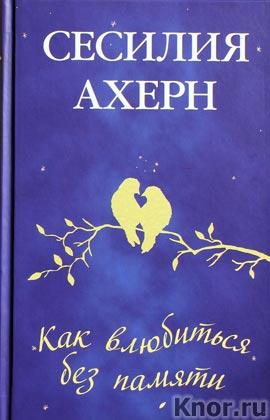 "Сесилия Ахерн ""Как влюбиться без памяти"""