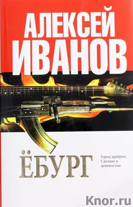 "Алексей Иванов ""Ебург"""