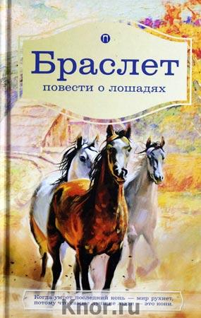 "Лев Брандт, Петр Ширяев ""Браслет. Повести о лошадях: повести"""